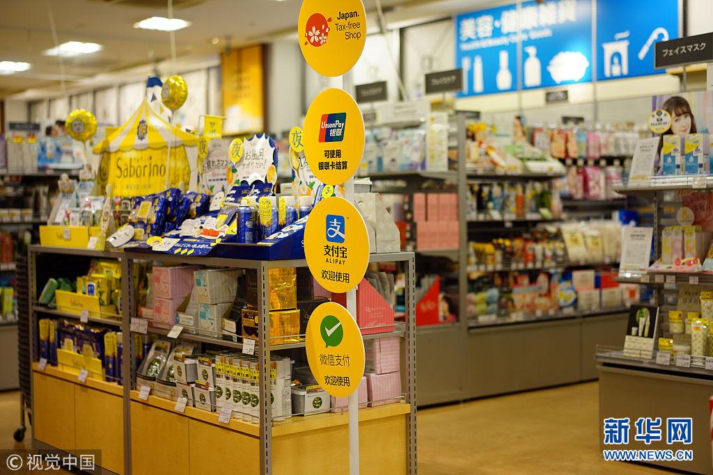 中国移动支付在日本推广 商业区现支付宝微信