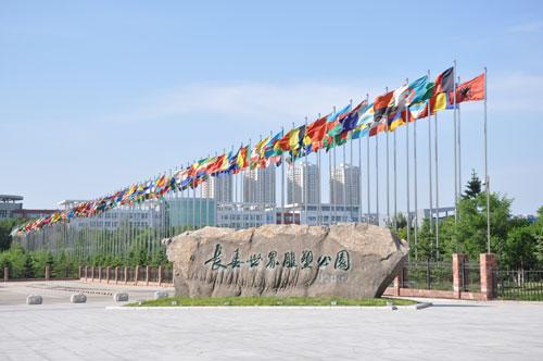 长春市世界雕塑公园