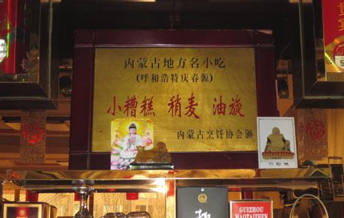 2庆春源稍麦店――内蒙古名小
