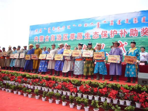 conew_2011-2015年年开始内蒙古投入202亿草原补奖资金