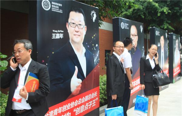 两岸创业创新论坛吸引许多名家前来厦门论道  中国日报记者 胡美东摄