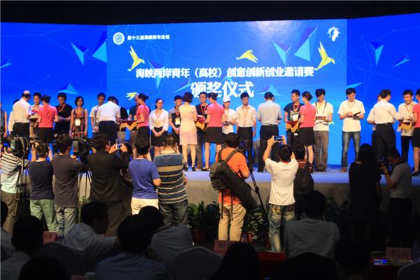 两岸创客汇聚两岸海峡青年论坛  中国日报记者 胡美东摄