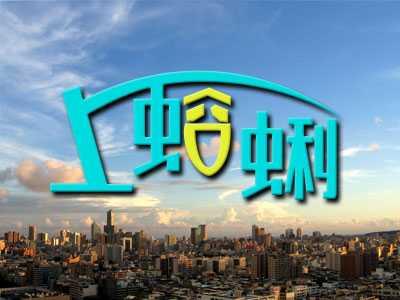 青岛电视台本土栏目剧《上蛤蜊》