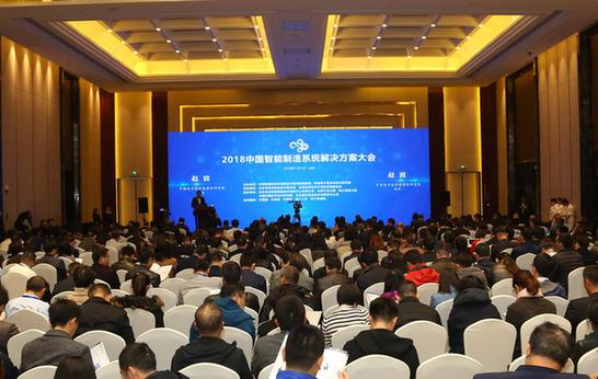 2018中国智能制造系统解决方案大会成功