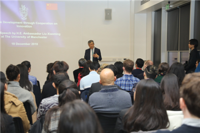 刘晓明大使在英国曼彻斯特大学的主旨演讲:《以创新推动发展 以创新促进合作》