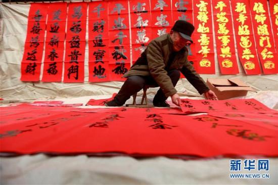 #(社会)(8)红红火火中国年