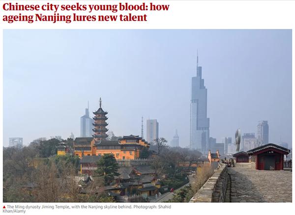 """【中国那些事儿】南京向全球人才抛出""""橄榄枝""""英媒:为古都发展注入新鲜血液"""