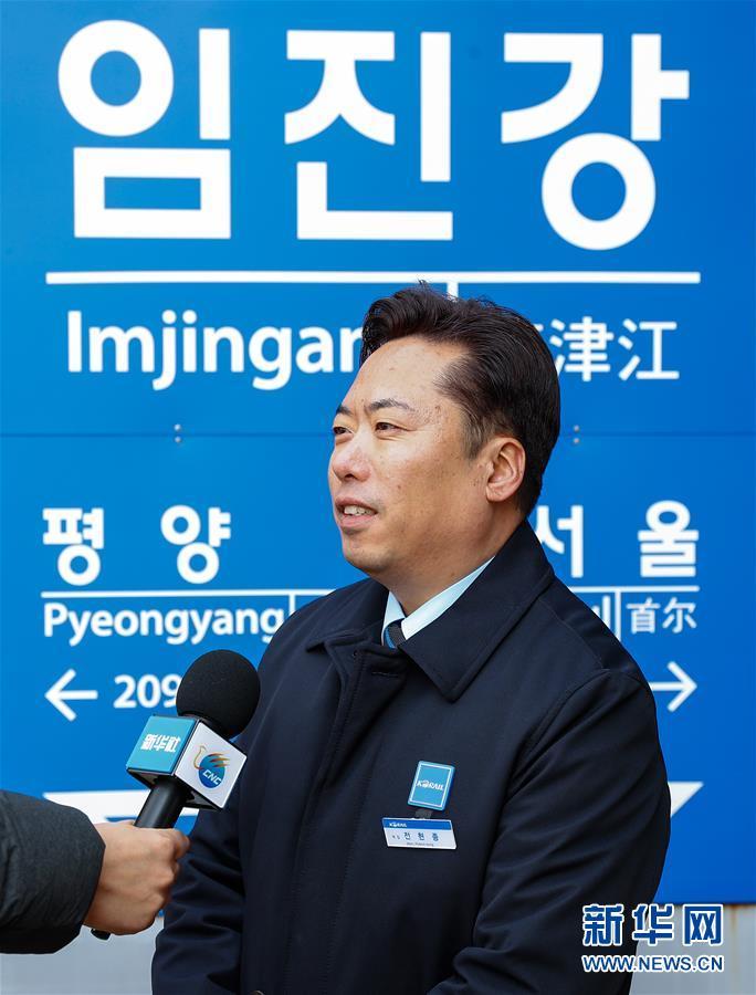 """(国际·图文互动)(4)通讯:等待绿灯的""""和平列车""""——在第二次""""金特会""""前探访朝韩边境列车"""