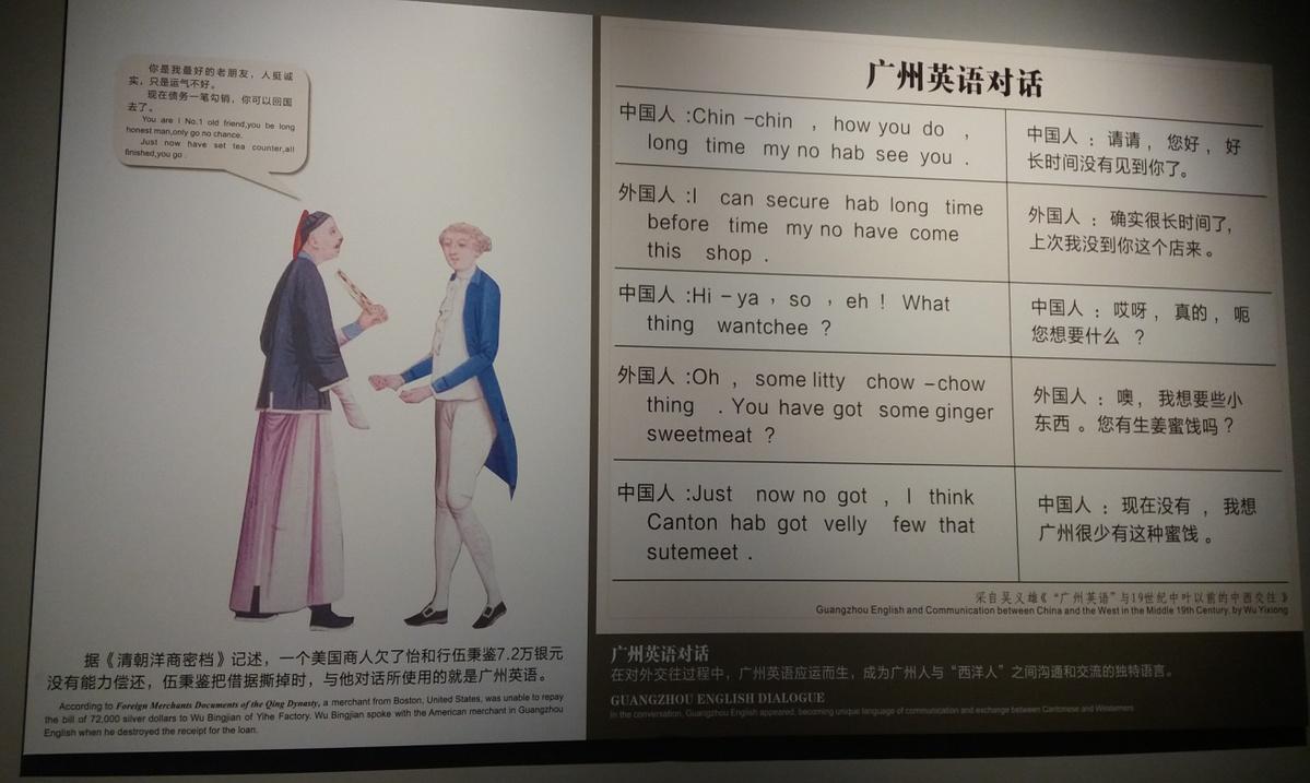 广州英语对话