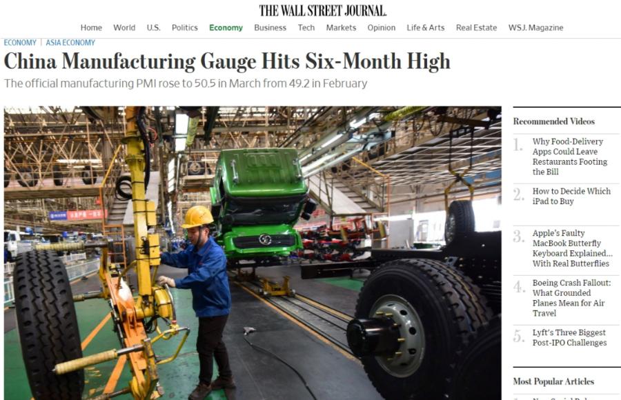 【中国那些事儿】减税降费政策逐步落地美媒:中国3月制造业PMI创六个月新高