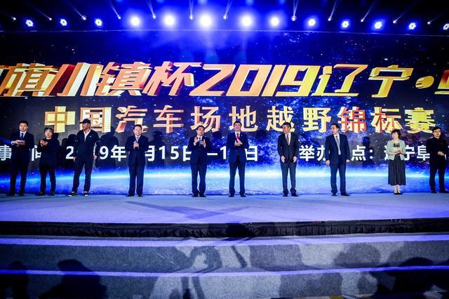 红旗小镇杯2019年辽宁•阜新中国汽车场