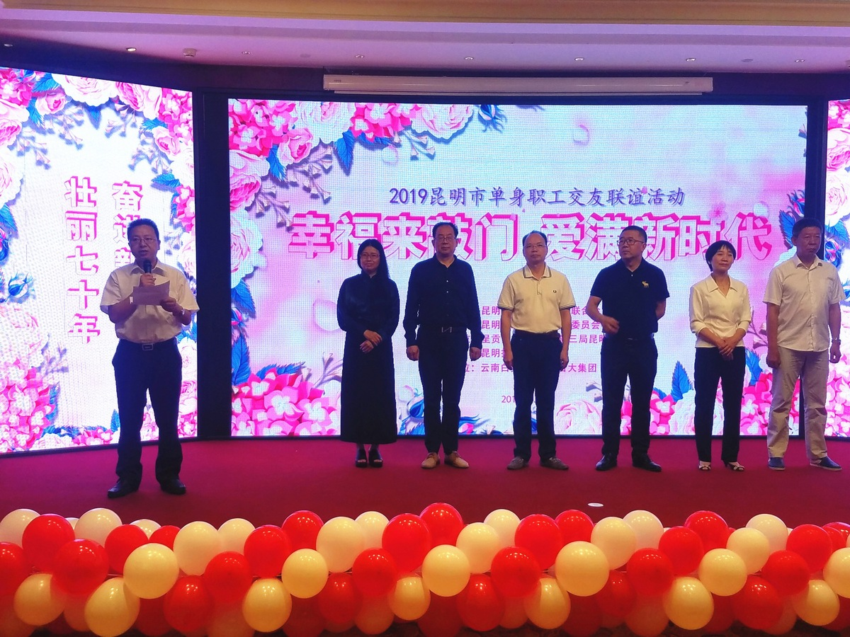 雲南昆明500餘單身青年聯誼交友 那裡可以聯誼 第2張