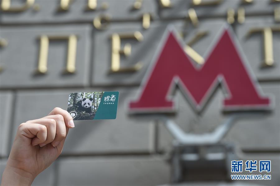 (国际)(2)莫斯科地铁发行大熊猫交通卡