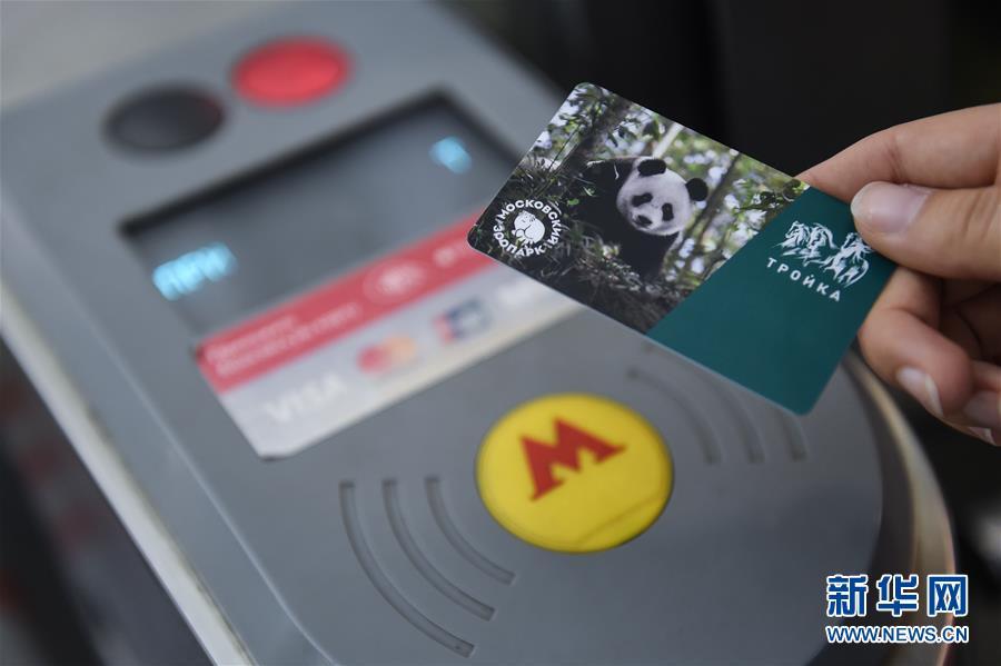 (国际)(3)莫斯科地铁发行大熊猫交通卡