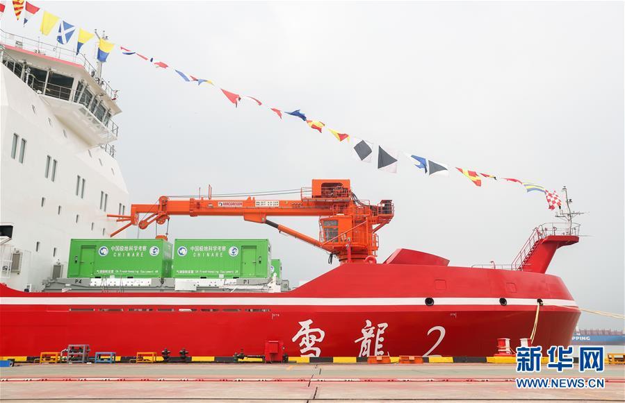 """(科技)(2)""""雪龙2""""号正式交付首航将直奔南极"""