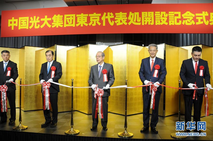 中国光大集团东京代表处5日开业