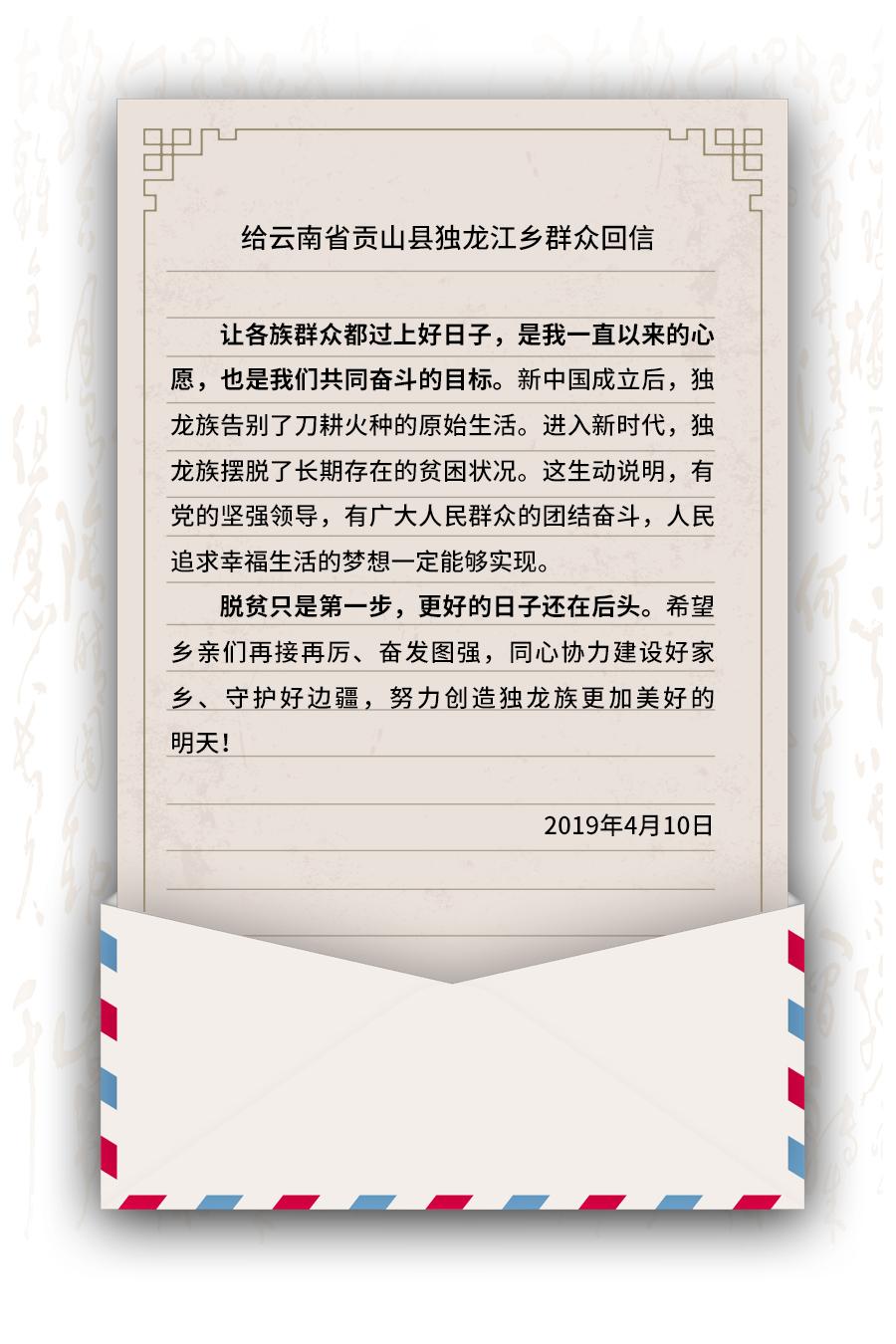 江苏省财经信息网_这些年 习近平给乡亲们的回信 - 中国日报网