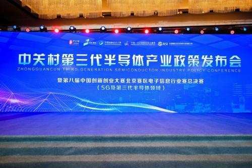 中关村第三代半导体产业政策发布会暨第八届中国创新创业大赛北京赛区电子信息行业赛总决赛在京盛大举行