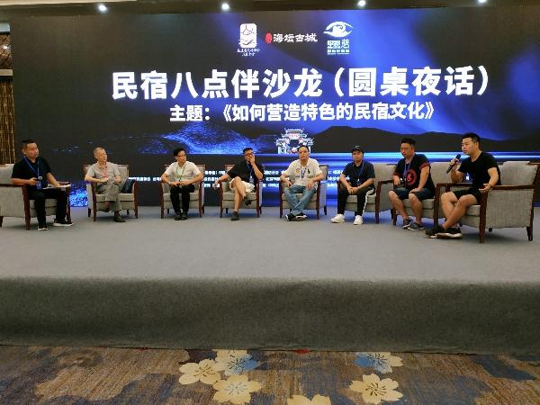 第二届福建民宿行业发展年会在福建平潭举行