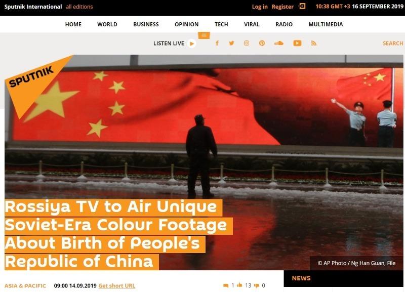 【中国那些事儿】庆祝建交70周年俄罗斯将首播新中国成立珍贵影片