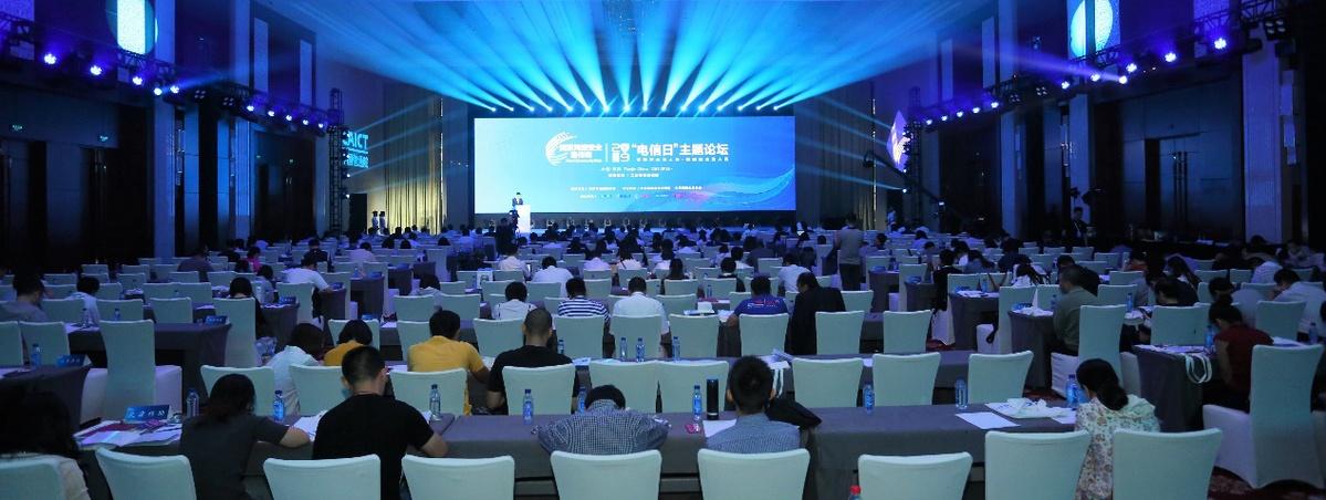 2013年电信日主题_2019年国家网络安全宣传周电信日主题论坛在天津举办 - 中国日报网