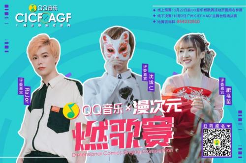 qq音乐联手中国国际漫画节动漫游戏展(cicf×agf)举办的