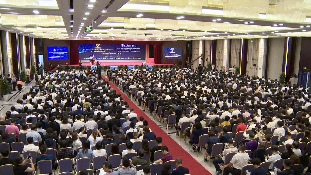 第十届国际药用菌大会在南通举行 推动菌物大健康产业高质量发展