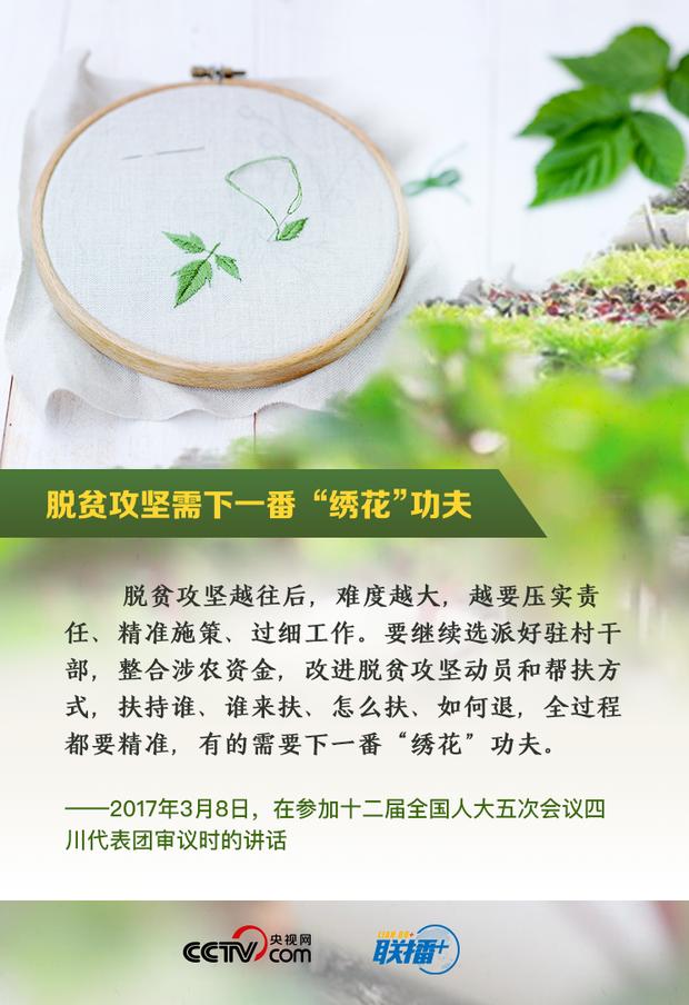 """联播+   习近平妙喻""""三农""""工作"""