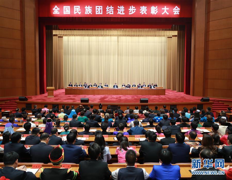 (时政)(5)习近平出席全国民族团结进步表彰大会并发表重要讲话