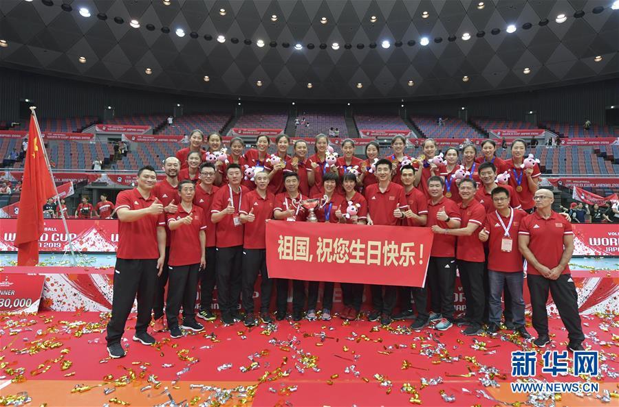 (体育)(11)排球——女排世界杯:中国队捧杯