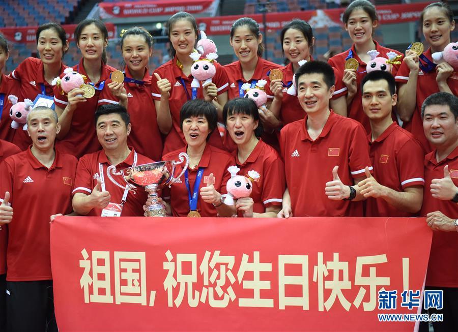 (体育)(27)排球——女排世界杯:中国队捧杯
