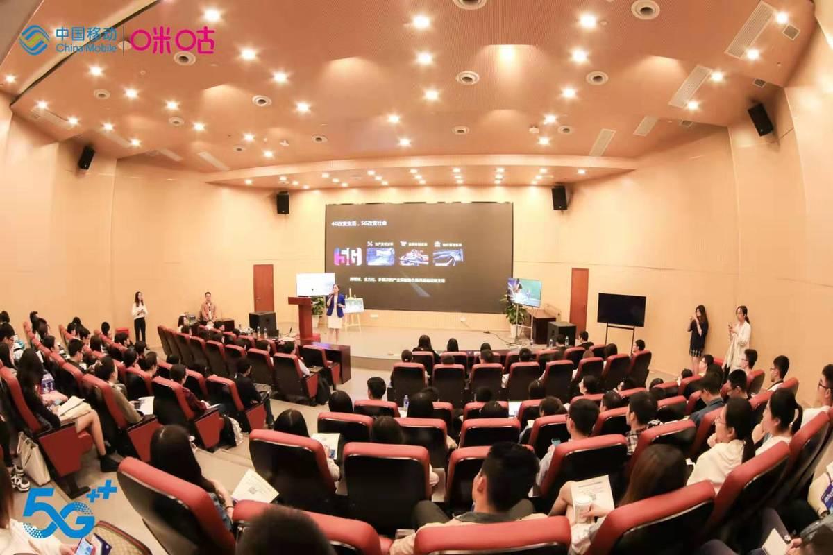 5G赋能智慧校园,中国移动咪咕5G+创新应用亮相上海交通大学