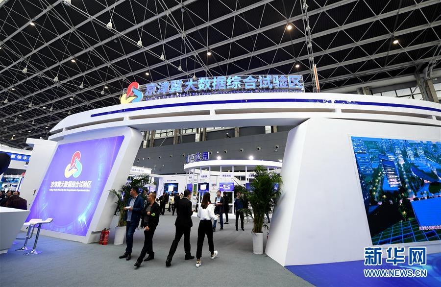 (社会)(7)2019中国国际数字经济博览会在河北石家庄开幕