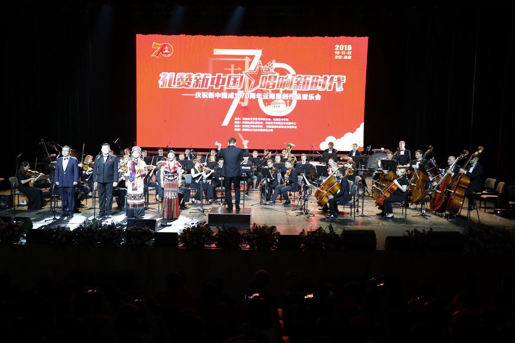 庆祝新中国成立70周年 云南原创