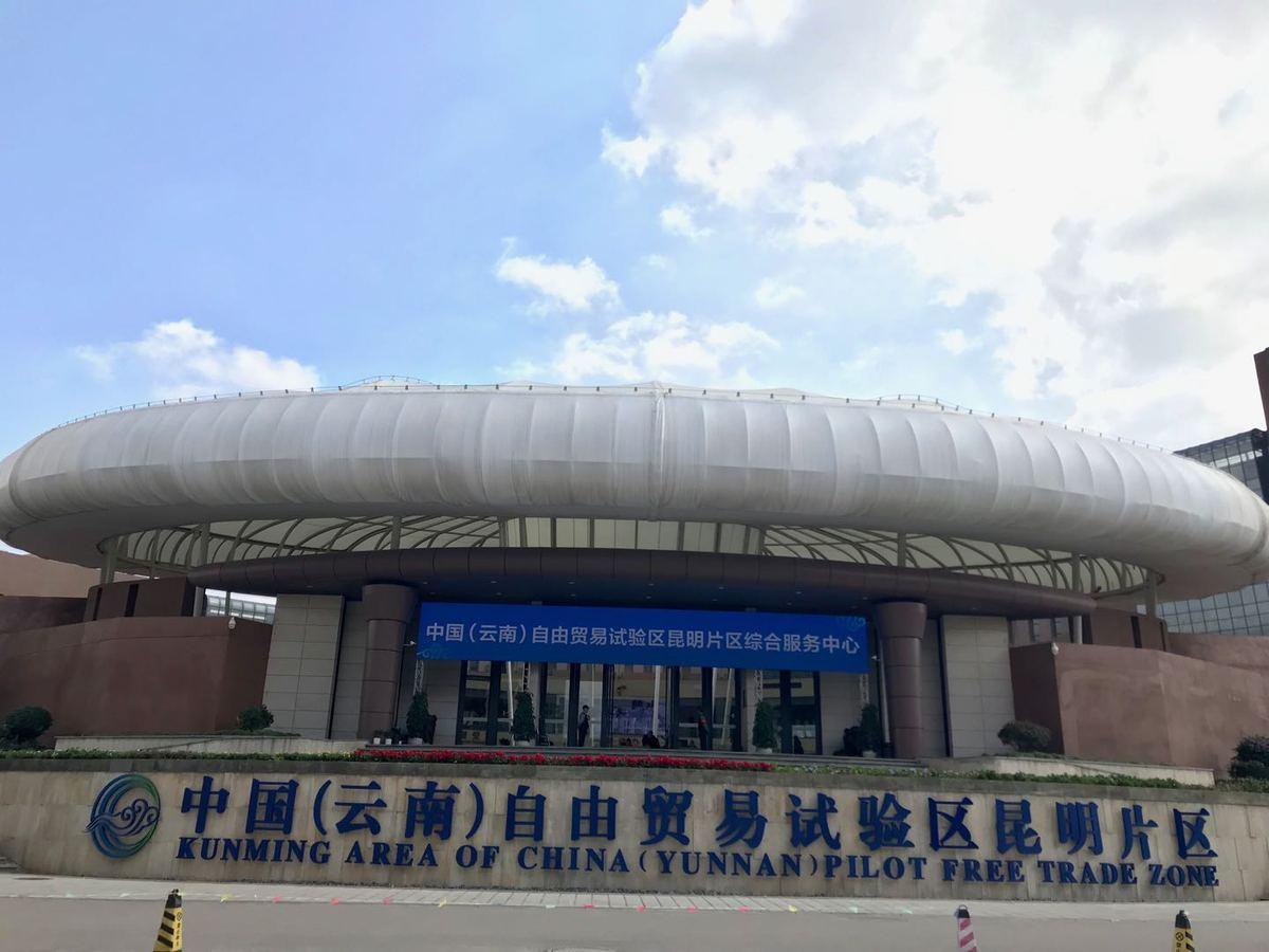 中国(云南)自由贸易试验区昆明