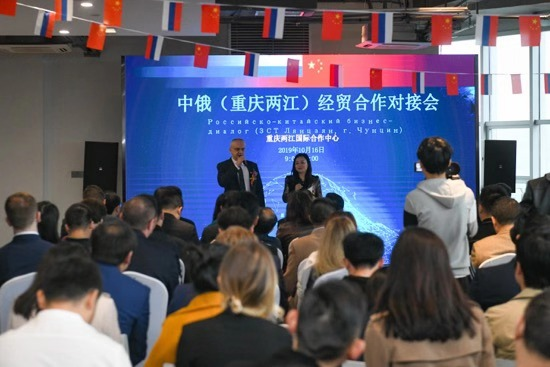 中俄(重庆)两江经贸合作对接会在两江新区举行