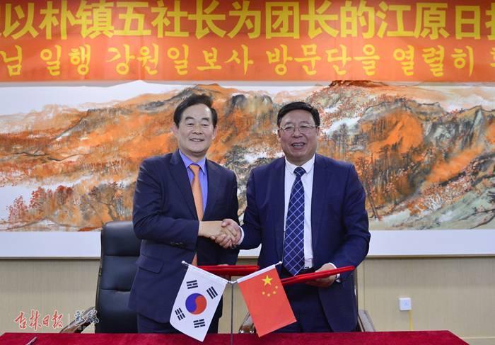 扩大朋友圈,推进新合作!吉林日报社与韩国江原日报社签订新媒体交流协议