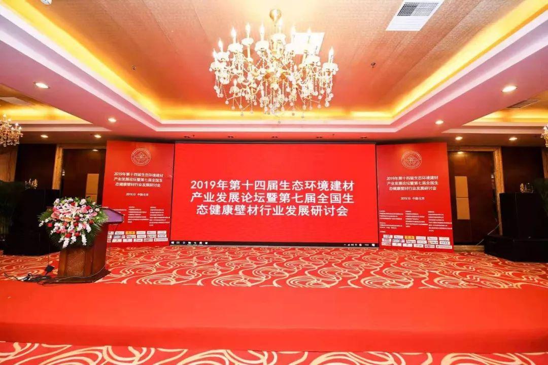 第七届全国生态健康壁材行业发展