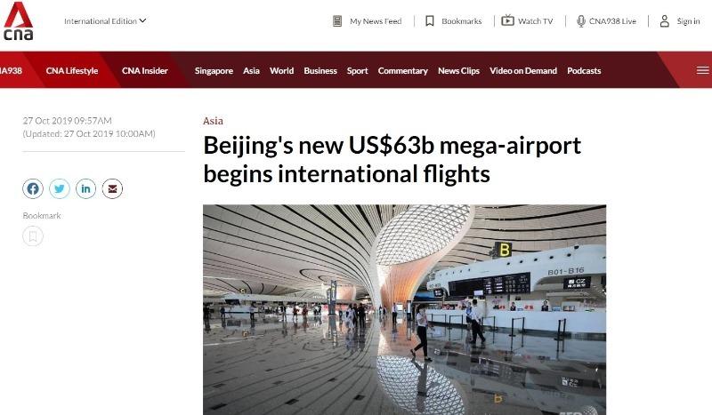 【中国那些事儿】大兴国际机场国际航线正式通航多家外航扎堆进驻