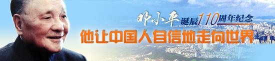 邓小平,让中国人自信的走出去