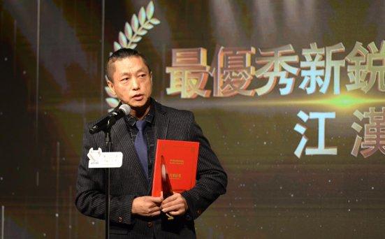 快讯!《会飞的葡萄》导演江汉获东京国际电影节最佳新锐导演奖