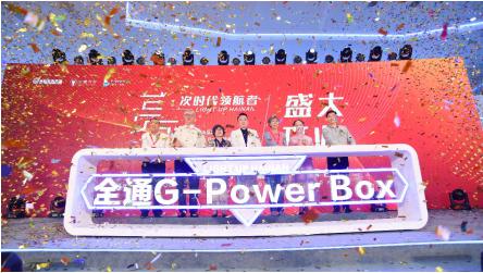 """新能源点亮""""中国梦"""""""