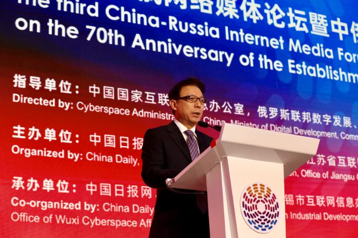 组图:第三届中俄网络媒体论坛在无锡开幕