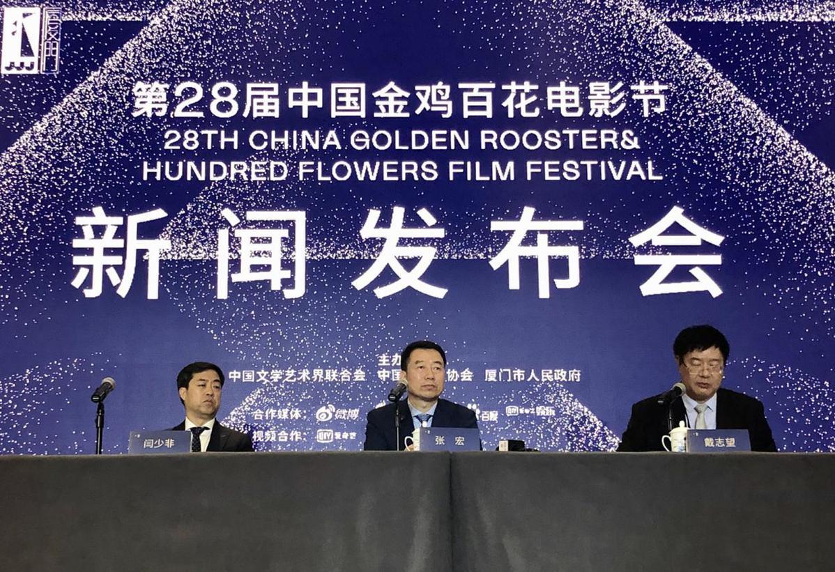 第28届中国金鸡百花电影节19日晚