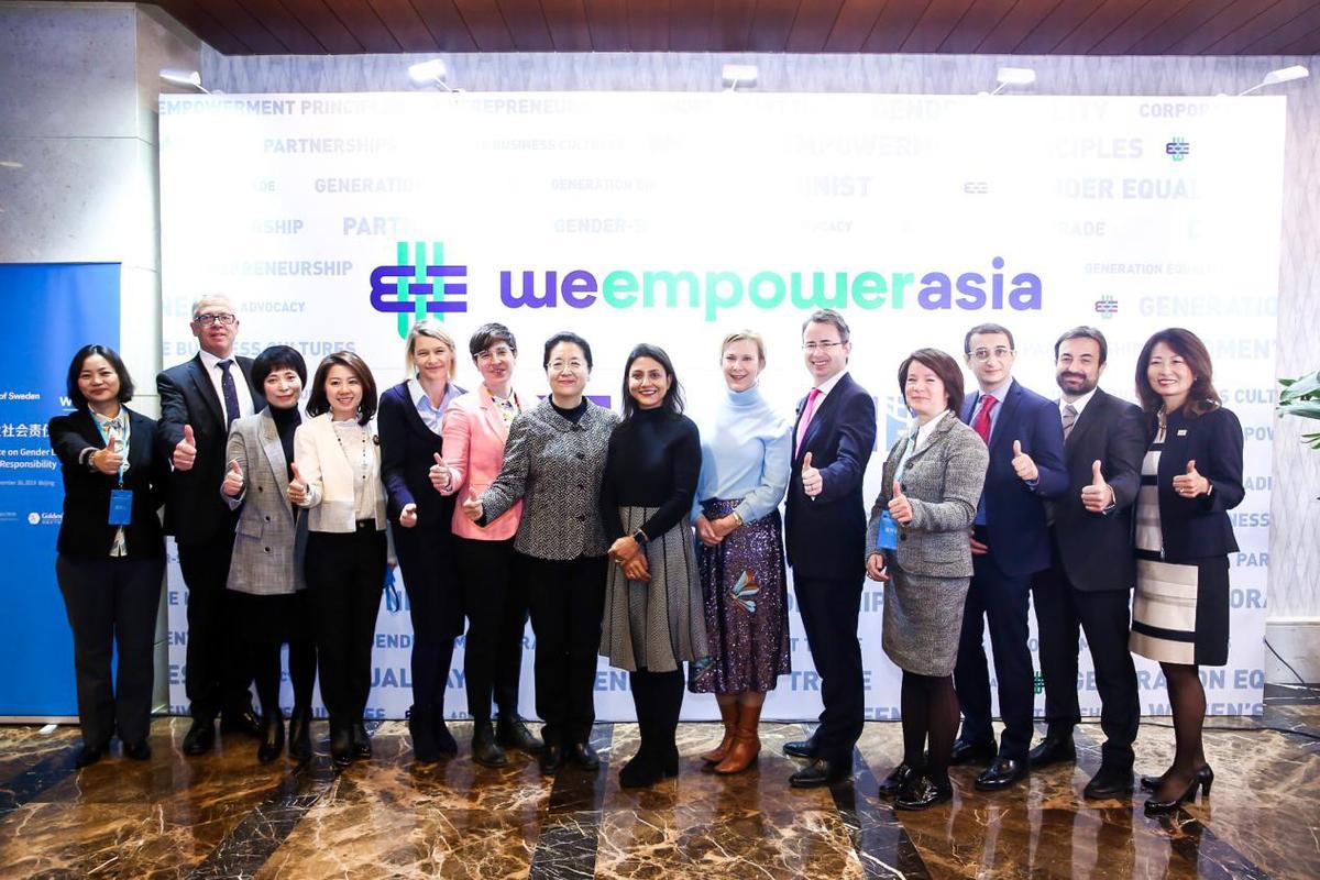 商界领袖齐聚北京性别平等与企业社会责任