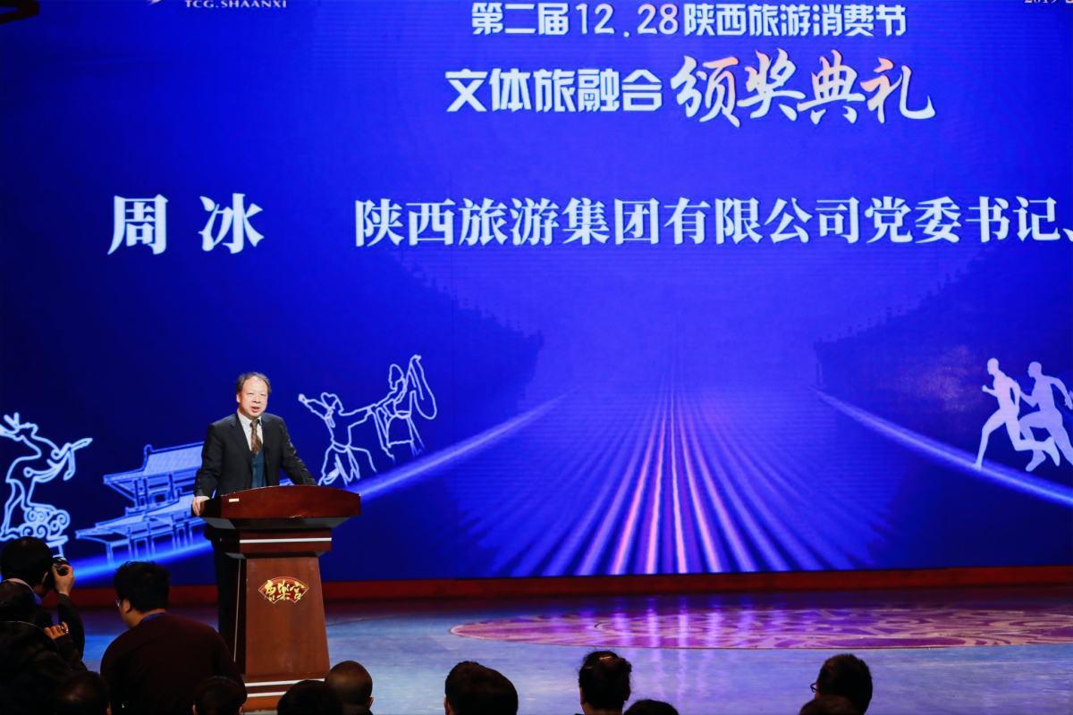 第二届陕西旅游消费节文体旅融合