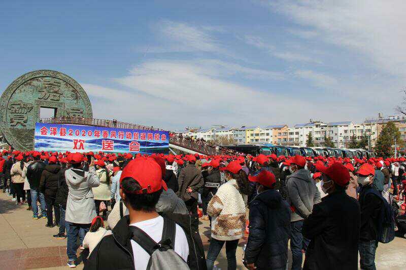 云南会泽集中组织1363名农民工赴省外务工