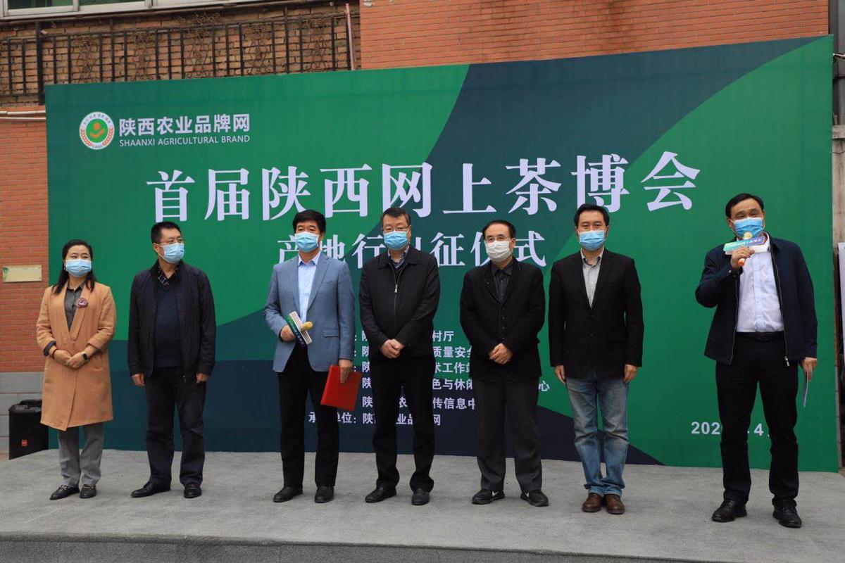 首届陕西网上茶博会产地行出征仪式