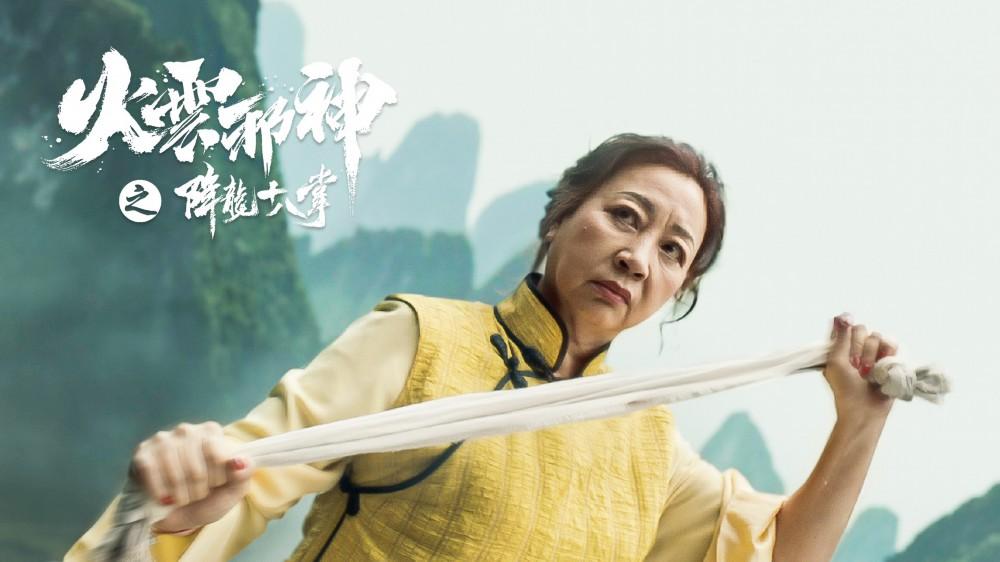 电影《火云邪神之降龙十八掌》迅雷电影1080p.HD国语中字下载