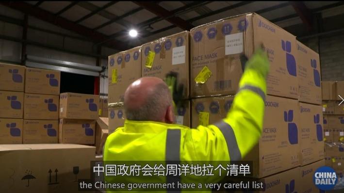 【中国那些事儿】中国医疗物资为欧洲抗疫助力添翼